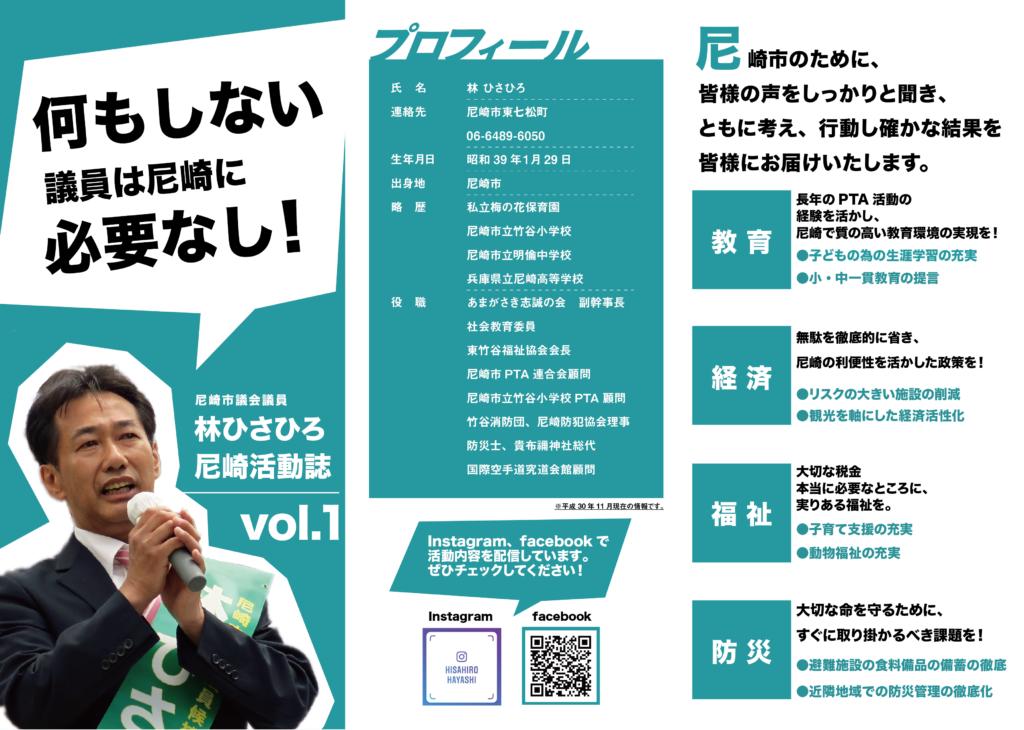 活動誌vol1オモテ