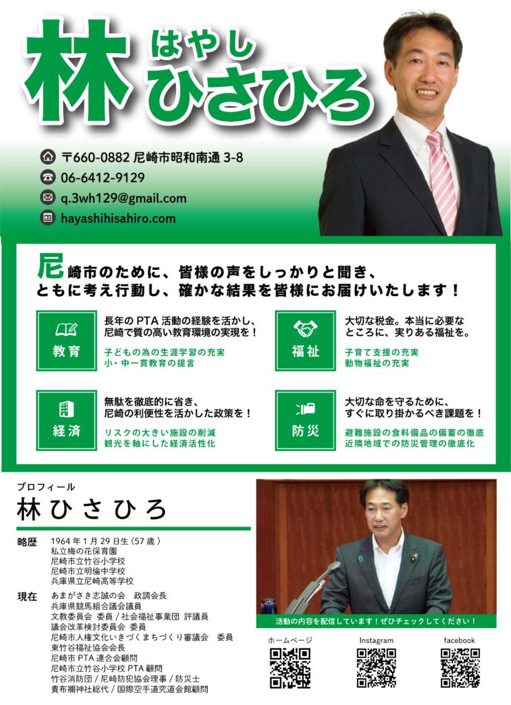 活動誌総集編オモテ